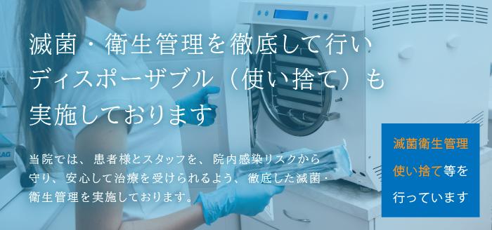 四ツ谷の滅菌衛生管理